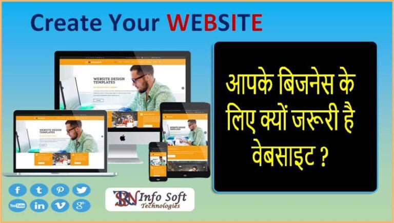 आपके बिजनेस के लिए क्यों जरूरी है वेबसाइट ?